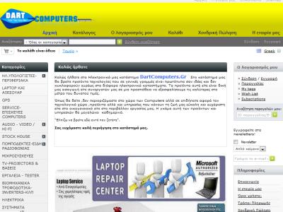 Dart computers. Ηλεκτρονικό κατάστημα