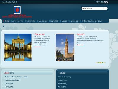 Κέντρο ξένων γλωσσών και πληροφορικής