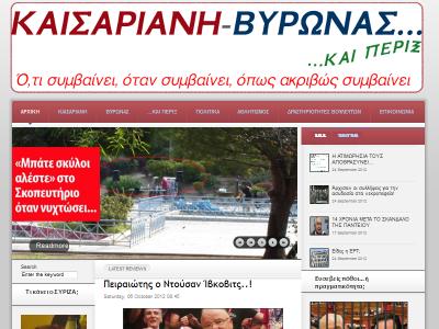 Ηλεκτρονικη εφημερίδα Καισαριανής και Βύρωνα
